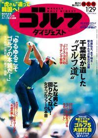 週刊ゴルフダイジェスト 2019/1/29号