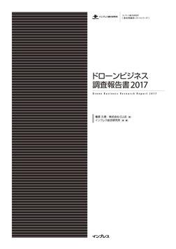 ドローンビジネス調査報告書2017-電子書籍