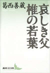 哀しき父 椎の若葉(講談社文芸文庫)