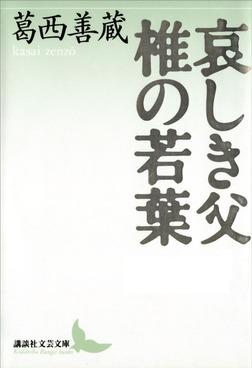 哀しき父 椎の若葉-電子書籍