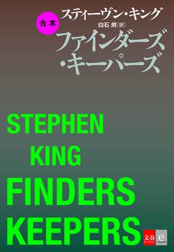合本 ファインダーズ・キーパーズ【文春e-Books】-電子書籍