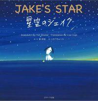 星空のジェイク/~JAKE'S/STAR~