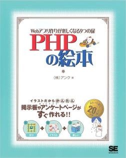 PHPの絵本~Webアプリ作りが楽しくなる9つの扉-電子書籍