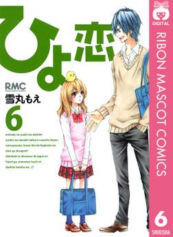 ひよ恋 6-電子書籍