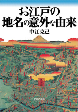 お江戸の地名の意外な由来-電子書籍