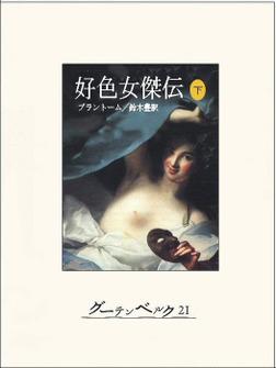 好色女傑伝(下)-電子書籍