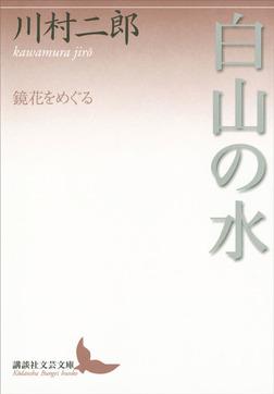 白山の水 鏡花をめぐる-電子書籍