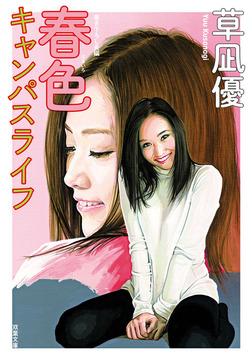 春色キャンパスライフ-電子書籍