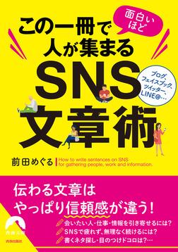 この一冊で面白いほど人が集まるSNS文章術-電子書籍