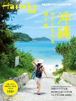 Hanako TRIP 沖縄 たからものを探す旅-電子書籍