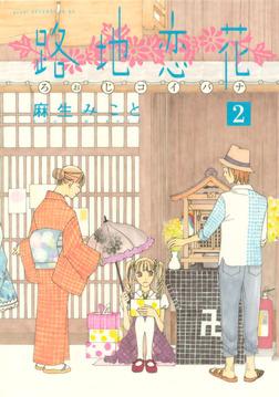 路地恋花(2)-電子書籍