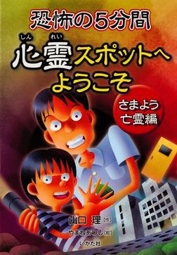 恐怖の5分間心霊スポットへようこそ さまよう亡霊編-電子書籍