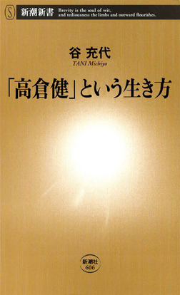 「高倉健」という生き方-電子書籍
