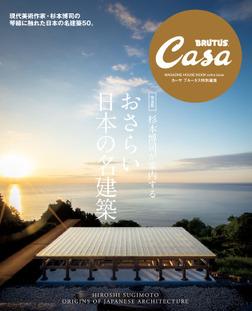 Casa BRUTUS特別編集 【完全版】杉本博司が案内する おさらい日本の名建築-電子書籍