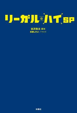 リーガル・ハイ SP-電子書籍