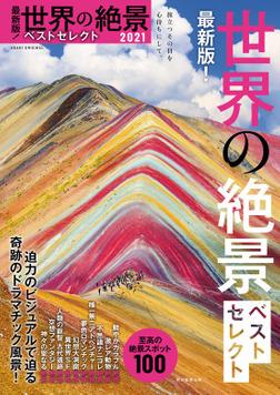 最新版!世界の絶景ベストセレクト2021-電子書籍