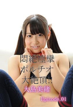 悶絶痙攣ポルチオ大絶頂!! 大島美緒 Episode01-電子書籍