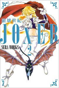 崩壊世紀JOXER (2)