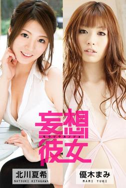 妄想彼女 vol.12 北川夏希 優木まみ-電子書籍