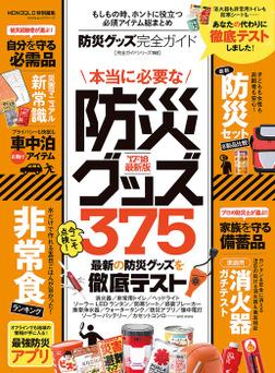 100%ムックシリーズ 完全ガイドシリーズ192 防災グッズ完全ガイド-電子書籍