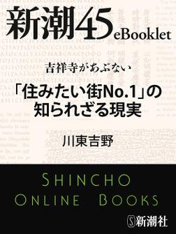 吉祥寺があぶない 「住みたい街No.1」の知られざる現実-電子書籍