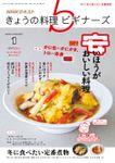 NHK きょうの料理 ビギナーズ 2020年1月号