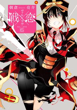 戦×恋(ヴァルラヴ) 6巻-電子書籍