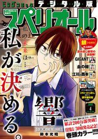 ビッグコミックスペリオール 2019年4号(2019年1月25日発売)