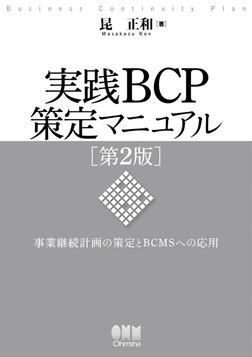 実践BCP策定マニュアル 第2版-電子書籍