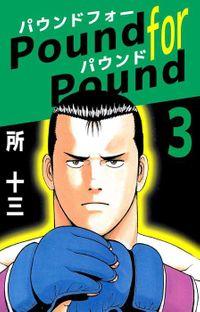 Pound for Pound 3巻