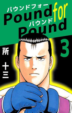 Pound for Pound 3巻-電子書籍