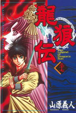 龍狼伝(37)-電子書籍