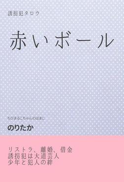赤いボール-電子書籍