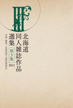 北海道同人雑誌作品選集 第3集-電子書籍