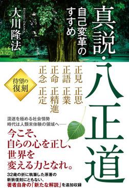 真説・八正道 ―自己変革のすすめ―-電子書籍