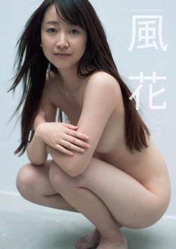 黒川智花写真集「風花」-電子書籍