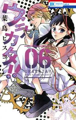 ウラカタ!! 6巻-電子書籍