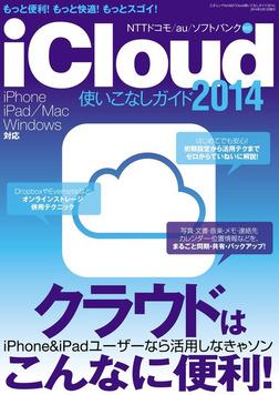 iCloud使いこなしガイド2014-電子書籍