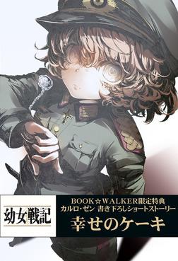 【期間限定購入特典】『幼女戦記 10 Viribus Unitis』BOOK☆WALKER限定書き下ろしショートストーリー-電子書籍