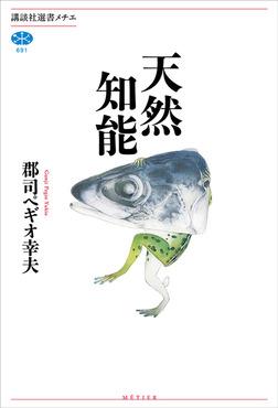 天然知能-電子書籍