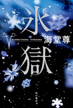 氷獄【電子特典付き】-電子書籍