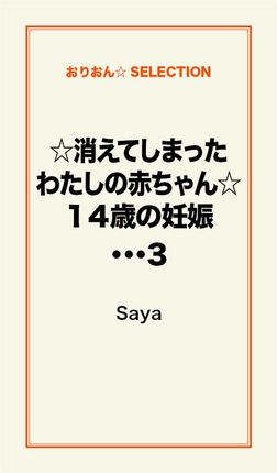 ☆消えてしまったわたしの赤ちゃん☆14歳の妊娠・・・3-電子書籍
