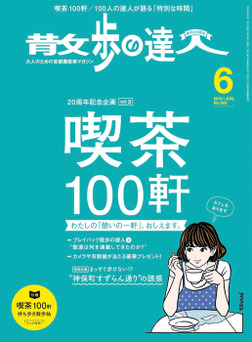 散歩の達人_2016年6月号-電子書籍