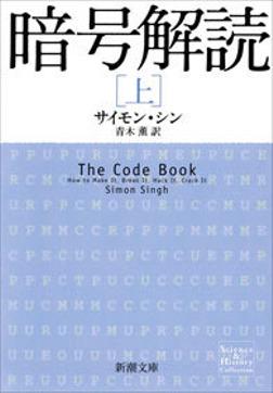 暗号解読(上)-電子書籍