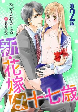 新・花嫁は十七歳【コミカライズ】【単話】 第2話-電子書籍