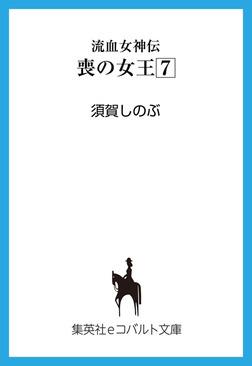 流血女神伝 喪の女王7-電子書籍