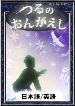 つるのおんがえし 【日本語/英語版】-電子書籍