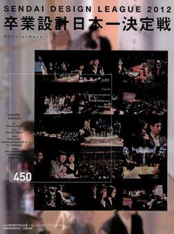 卒業設計日本一決定戦 せんだいデザインリーグ2012-電子書籍