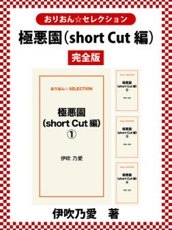 極悪園(short cut編) 完全版-電子書籍