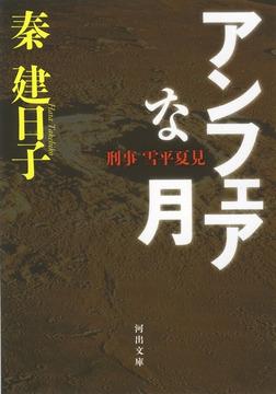 刑事 雪平夏見 アンフェアな月-電子書籍